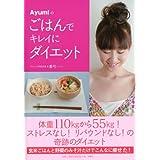 Ayumiのごはんでキレイにダイエット