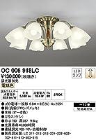 オーデリック インテリアライト シャンデリア 【OC 006 918LC】OC006918LC