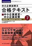中小企業診断士合格テキスト〈7〉中小企業経営・中小企業政策〈平成25年度版〉