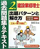 建設業経理士2級出題パターンと解き方 過去問題集&テキスト―10年9月11年3月試験用