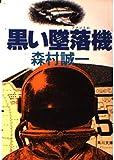 黒い墜落機(ファントム) (角川文庫)