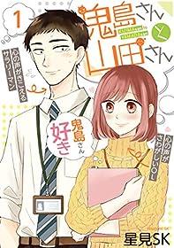 鬼島さんと山田さん 1巻 (デジタル版ガンガンコミックスpixiv)