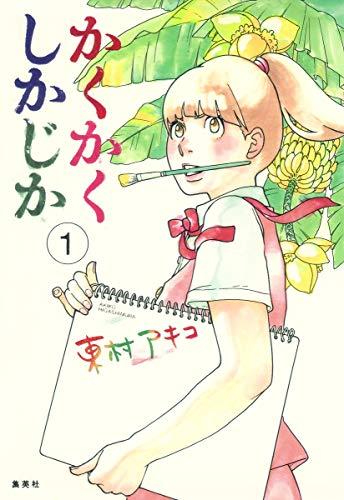 かくかくしかじか 1 (愛蔵版コミックス)の詳細を見る