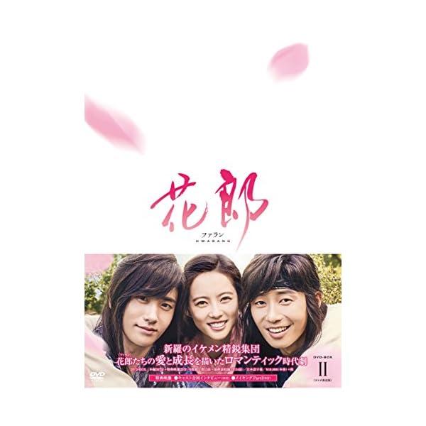 花郎<ファラン>DVD-BOX2の紹介画像2