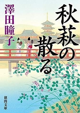 秋萩の散る (徳間文庫)