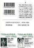 中島みゆき全歌集2004-2015 (朝日文庫) 画像