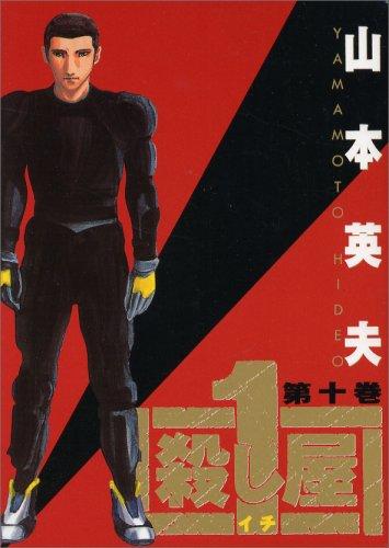 殺し屋1 第10巻 (ヤングサンデーコミックス)