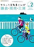 ゆる~り自転車さんぽ2 湘南 (NEKO MOOK 1506)