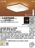 Panasonic(パナソニック電工) 和風LEDシーリングライト 調光・調色タイプ 適用畳数:~6畳 ※5年保証※ LGBZ0805