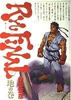 Street fighter III Ryu final―闘いの先に (地の巻) (ゲーメストコミックス)