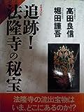 追跡(ドキュメント)!法隆寺の秘宝