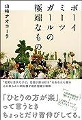 山崎ナオコーラ『ボーイミーツガールの極端なもの』の表紙画像