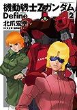 機動戦士Zガンダム Define(2)<機動戦士Zガンダム Define> (角川コミックス・エース)