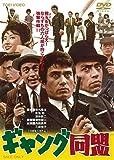 ギャング同盟[DVD]