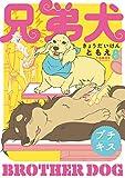兄弟犬 プチキス(8) (Kissコミックス)