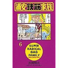 浦安鉄筋家族(6) (少年チャンピオン・コミックス)