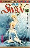 Swan 16 (マーガレットコミックス)