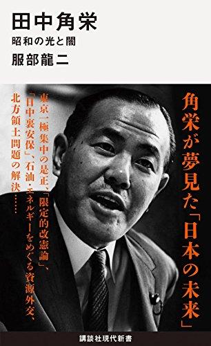 田中角栄 昭和の光と闇 (講談社現代新書)の詳細を見る