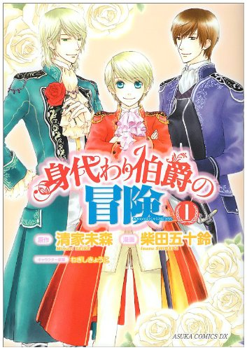 身代わり伯爵の冒険 第1巻 (あすかコミックスDX)の詳細を見る