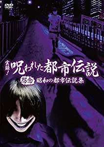 実録! 呪われた都市伝説 怨念 昭和の都市伝説集 [DVD]