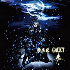 GACKT「雪月花 -The end of silence-」のジャケット画像