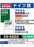 カシオ 電子辞書 追加コンテンツ CD-ROM版 アクセス独和辞典第3版 アクセス和独辞典 XS-SS02