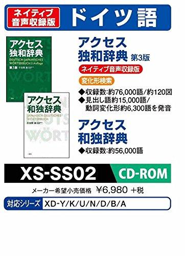 カシオ 電子辞書 追加コンテンツ CD-ROM版 アクセス独...