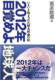 2012年 目覚めよ地球人— いよいよ始まった人類大転換の時