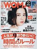 日経WOMAN2017年2月号増刊・ミニサイズ版