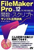 FileMaker Pro 関数・スクリプト サンプル活用辞典 Ver.12/11/10/9/8.5/8対応 (関数・スクリプトサンプル活用辞典)
