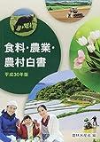 食料・農業・農村白書〈平成30年版〉 画像