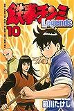 鉄拳チンミLegends(10) (月刊少年マガジンコミックス)