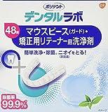 【ケース販売】ポリデント デンタルラボ マウスピース(ガード)・矯正用リテーナー用洗浄剤 48錠 48個入り