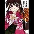 将棋めし 1<将棋めし> (コミックフラッパー)