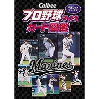 Callbee プロ野球チップスカード図鑑 千葉ロッテマリーンズ