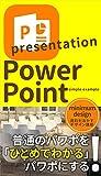 PowerPoint: 一目でわかるパワポにする
