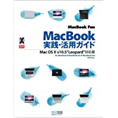 "MacBook Fan MacBook実践・活用ガイド Mac OS X v10.5 ""Leopard""対応版 for MacBook & MacBook Air & MacBook Pro (Mac Fan BOOKS)"
