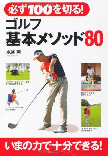 必ず100を切る!ゴルフ基本メソッド80の詳細を見る
