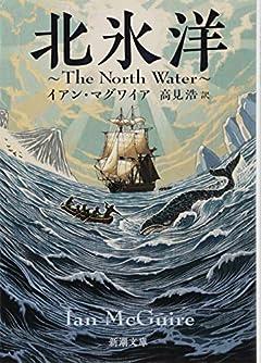 極北の地での過酷な闘い『北氷洋』