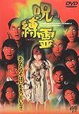 呪縛霊 [DVD]