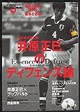 元日本代表主将井原正巳のディフェンス論—エッセンス・オブ・ディフェンス (B.B.MOOK—スポーツシリーズ (406))