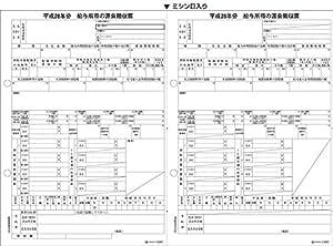ヒサゴ 税源泉徴収票 退職者用 A4 2面(30枚入り)