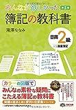 みんなが欲しかった 簿記の教科書 日商2級 商業簿記 第5版 (みんなが欲しかったシリーズ)
