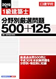 1級建築士 分野別厳選問題500+125