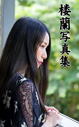 楼蘭写真集 - Loulan: Girl's Secret Model Photograph Collection -