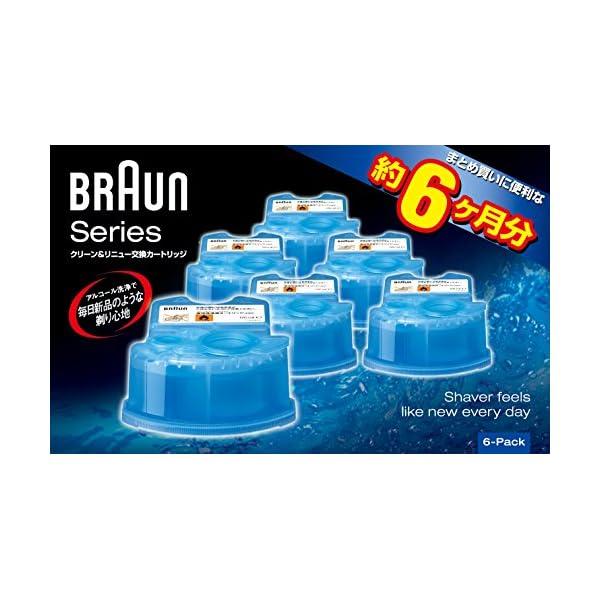 ブラウン アルコール洗浄液 メンズシェーバー用 ...の商品画像