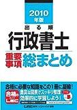 2010年版 出る順行政書士 重要事項総まとめ (出る順行政書士シリーズ)