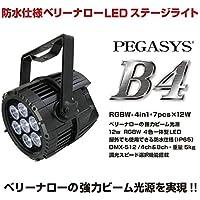 LEDステージライト・舞台照明 PEGASYS B4 (防水仕様ベリーナロー光源・4in1)
