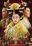 楊貴妃 DVD-BOX1