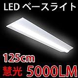直付逆富士LEDベースライト 逆富士形 40W型2灯相当 125cm 5000LM 昼白色 BASE-120